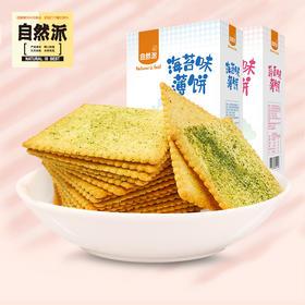 【第2件半价9.9】自然派薄饼180g*2盒 薄脆蒜香/海苔味小饼干早餐