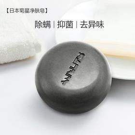 日本百年品牌,菊星活性海泥净肤皂,洁面净肤不紧绷,除螨去异味