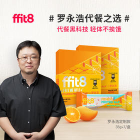 【罗永浩同款同价】FFIT8轻体蛋白代餐棒蛋白棒 WPI分离乳清蛋白 丰富膳食纤维 芒果橙子味/中国新说唱牛肉味/豆乳味/咸蛋黄味 1盒7根 1根120Kcal