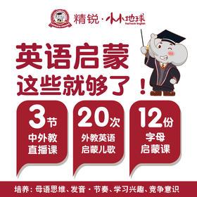 【上海】每人限1单-1888元外教暑假学习大礼包