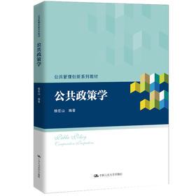 【官方现货】公共政策学 杨宏山