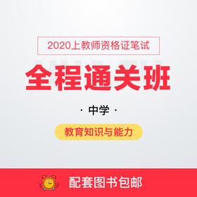 2020上中学教师资格证笔试全程通关班-教育知识与能力(150+课时,全程直播,4本图书包邮)