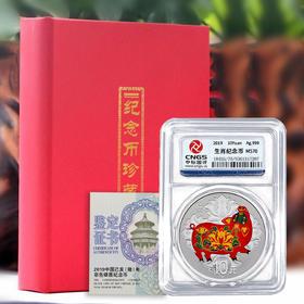 【赠礼盒】2019猪年生肖圆形彩色30克银币·封装评级版