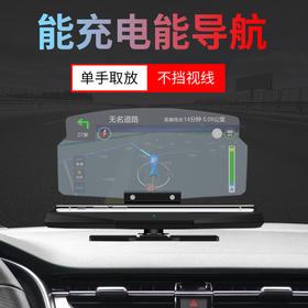 车载导航手机支架 高清多功能折叠无线充抬头显示器导航投影仪