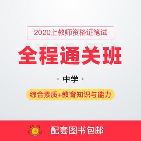 2020上中学教师资格证笔试全程通关班-综合素质+教育知识与能力(290+课时,全程直播,8本图书包邮)