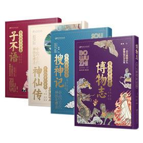 《古人的奇幻世界》《子不语》+《神仙传》+《搜神记》+《博物志》