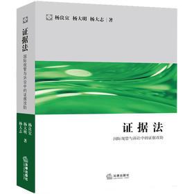 证据法:国际规管与诉讼中的证据攻防 杨良宜,杨大明,杨大志著