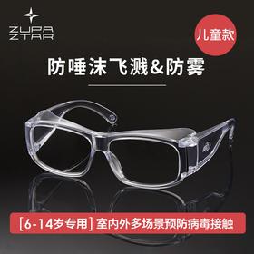 ZUPA防飞沫护目眼镜  亲子款