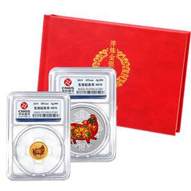 【赠礼盒】2019猪年生肖圆形彩色金银币·封装评级版