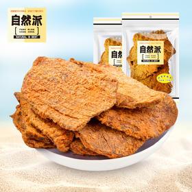 【第2件半价】牛肉干100g(沙爹&鲜味)活动价22.9