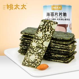 姚太太海苔片片脆芝麻巴旦木味罐装40g