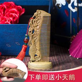 周广胜绿檀雕花檀木梳母亲节送礼伴手礼