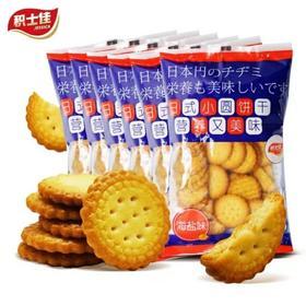 【百年鹰金钱】网红零食 积士佳日式海盐味小圆饼 100g*6袋
