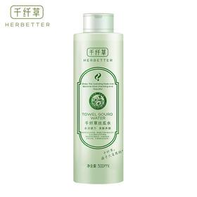千纤草丝瓜水500ml 舒缓补水调理肤质 可搭配压缩面膜使用