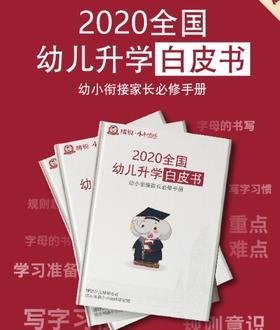【全国统一快递】2020幼儿升学白皮书——幼小衔接家长必备手册
