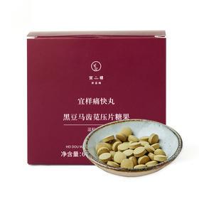 【买三送一】宜样痛快丸升级版   黑豆马齿苋压片糖果(12袋体验装)64.8克/袋
