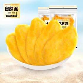 【吃货特价第2件9.9】自然派芒果干芒果片75gx2袋   19.9 网红零食