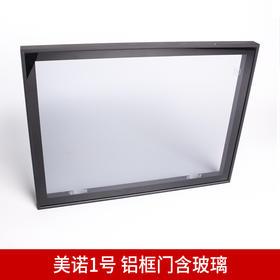 940001美诺1号 铝框门含玻璃(联系客服享受专属价格)