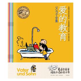儿童绘本(5辑共40册)
