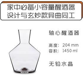 Zalto 轴心醒酒器 Zalto Denk Art Decanter Axium