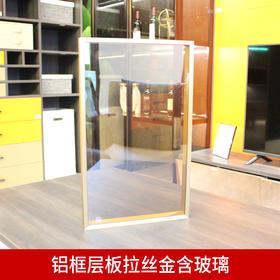 940007铝框层板含玻璃(联系客服享受专属价格)