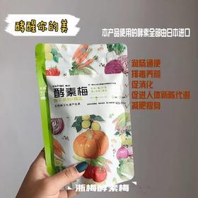 浙梅酵素梅 休闲零食青梅水果酵素
