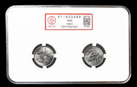 爱藏评级MS67级1990年第十一届亚运会流通币
