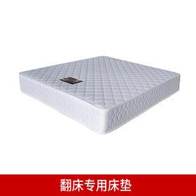 620020翻床专用床垫(联系客服享受专属价格)