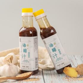 【新晋品牌农道好物】日式油醋汁 低脂低能量 0脂肪 可拌一切 268g/瓶