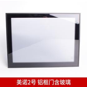 940002美诺2号 铝框门含玻璃(联系客服享受专属价格)