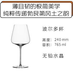 Zalto 波尔多酒杯 Zalto Art Bordeaux