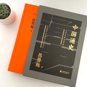 《中国通史》(黑金礼盒·精装典藏)   一本书读懂五千年的中国史,看透中国历史的全部智慧。