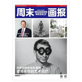 周末画报 商业财经时尚生活周刊2020年5月1115期