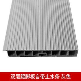 453001双层踢脚板自带止水条 灰色 10CM 长3.5米(联系客服享受专属价格)