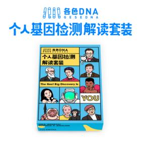 各色DNA 个人基因检测解读套装 (适合 14 岁以上人群)