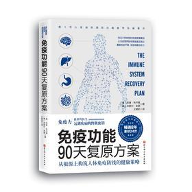免疫功能90天复原方案:从根源上构筑人体免疫防线的健康策略