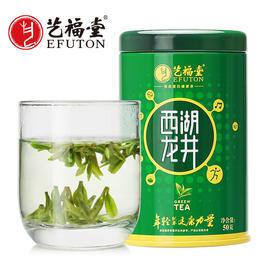 艺福堂 2020新茶上市 明前特级西湖龙井茶 狮韵10+ 50g