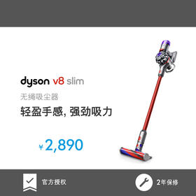 Dyson 戴森吸尘器V8 slim手持无线吸尘器