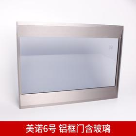 940006美诺6号 铝框门含玻璃(联系客服享受专属价格)