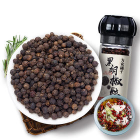 黑胡椒(研磨瓶)