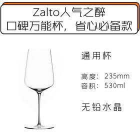 Zalto 通用酒杯 Zalto Denk Art Universal
