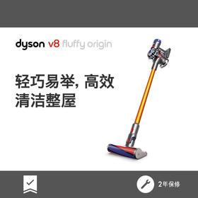 Dyson 戴森吸尘器V8 fluffyorigin手持无线吸尘器