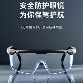 ZUPA防飞沫护目眼镜