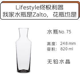 Zalto 水瓶No.75  Zalto Denk Art Carafe No.75