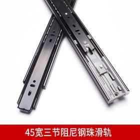 120006麒麟系列45宽三节阻尼钢珠滑轨(联系客服享受专属价)
