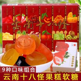 猫哆哩云南十八怪260克 云南特产食品年货软糖 酸角糕 百香果糕