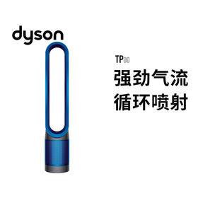 Dyson 戴森净化扇 TP00 铁蓝