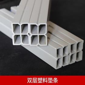 453020双层塑料垫条(高25*宽35*厚1.5mm)(联系客服享受专属价格)