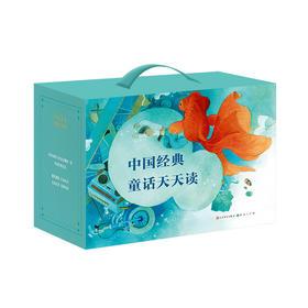 《中国童话天天读系列》全8册