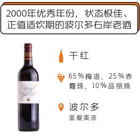 2000年高邦古堡干红葡萄酒  Château Haut Corbin St. Emilion Grand Cru Classe AOC rouge 2000